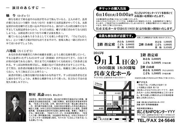 150911_nomura_3