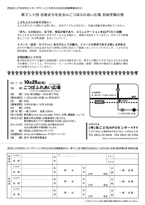 151025_ninzya_3