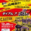 「ダイアル ア ゴースト」チケット発売中!