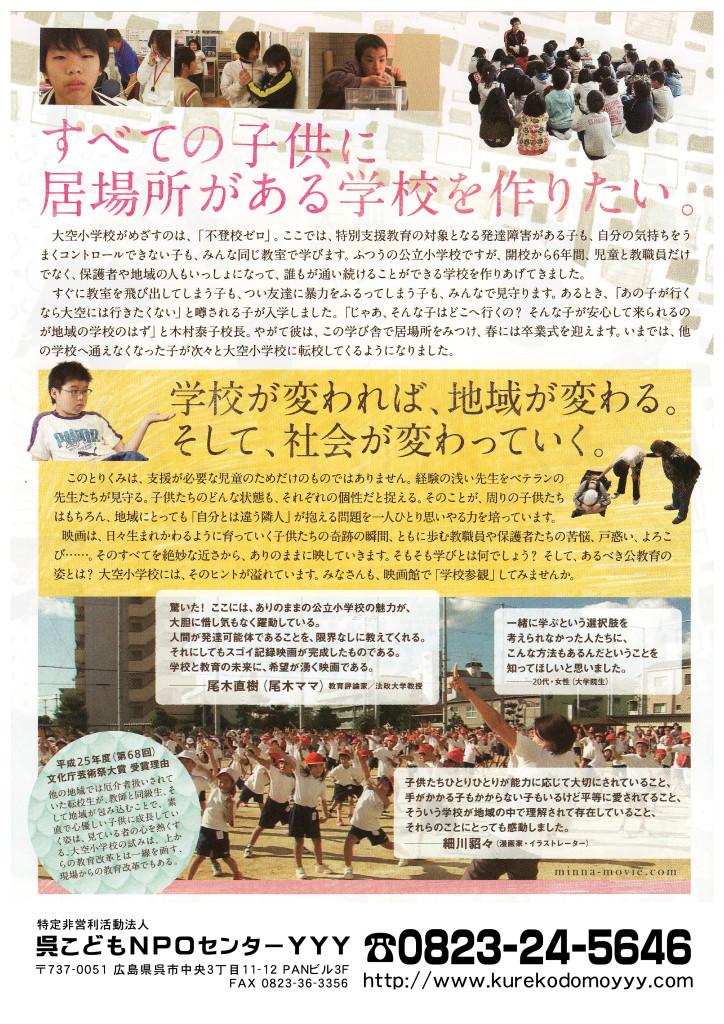 2015-11-08_みんなの学校上映会 配布用チラシ 裏面-02