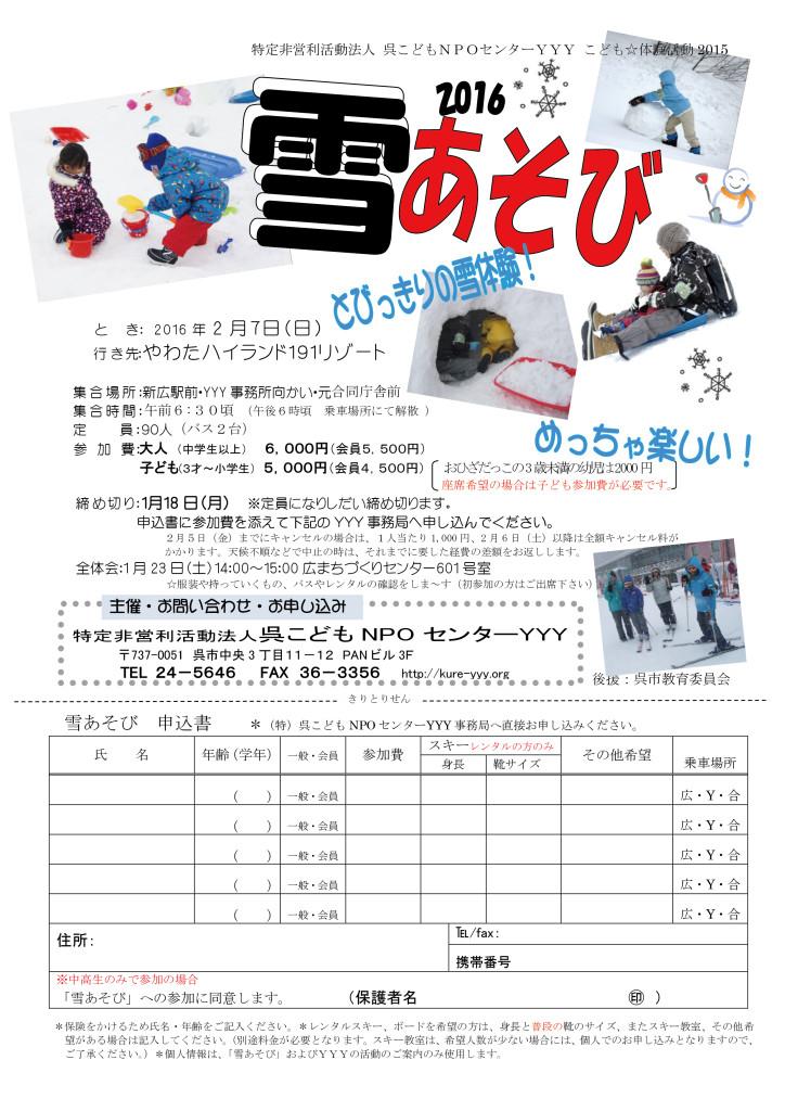 160207_yukiasobi2016-01