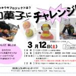 和菓子にチャレンジ!!