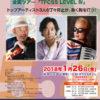 東儀秀樹×古澤巌×coba 全国ツアー「TFC55 LEVEL Ⅳ」