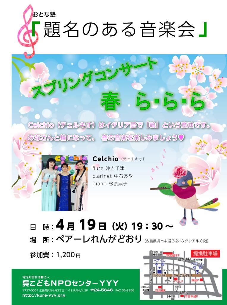 20160419_otonazyuku