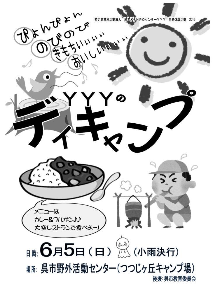 20160605_deikyanpu-01