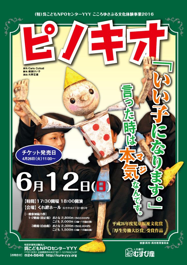 20160612_pinokio_1
