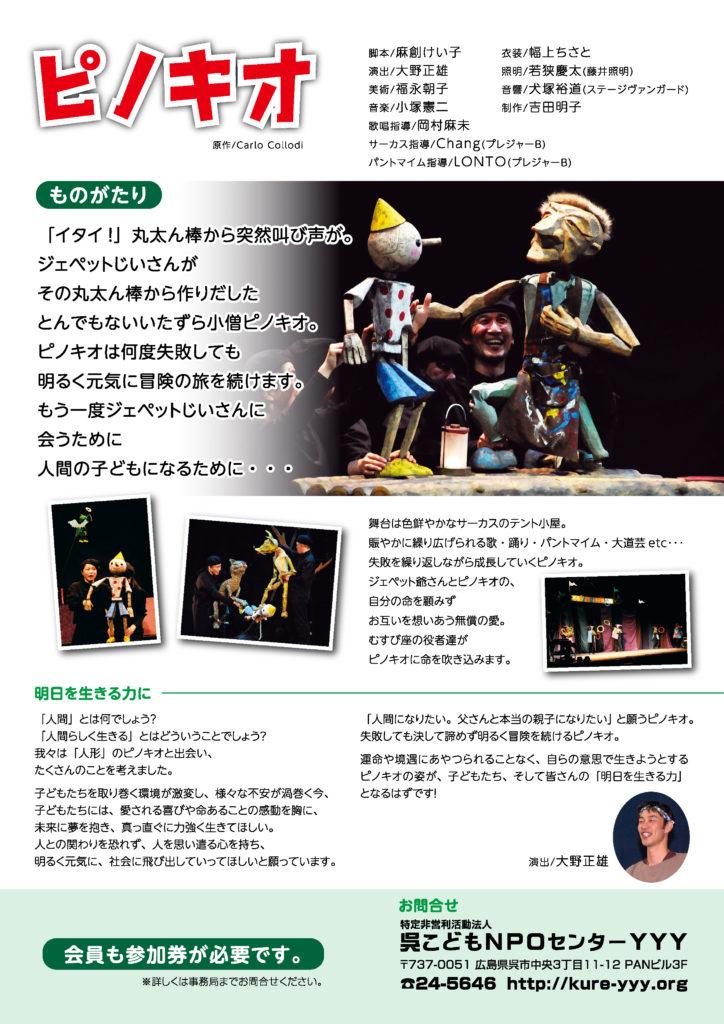 20160612_pinokio_2