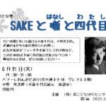 【おとな塾】「SAKEと噺(はなし)と四代目(わたし)」