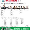 ザ・ニュースペーパー番外編