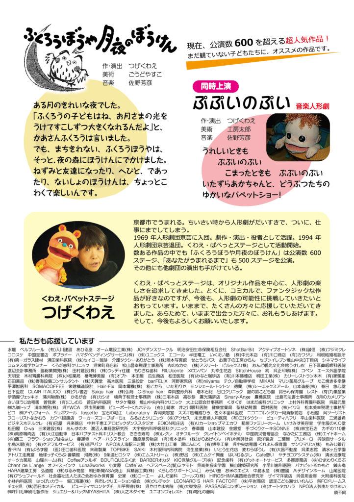 20160917_fukurou_2