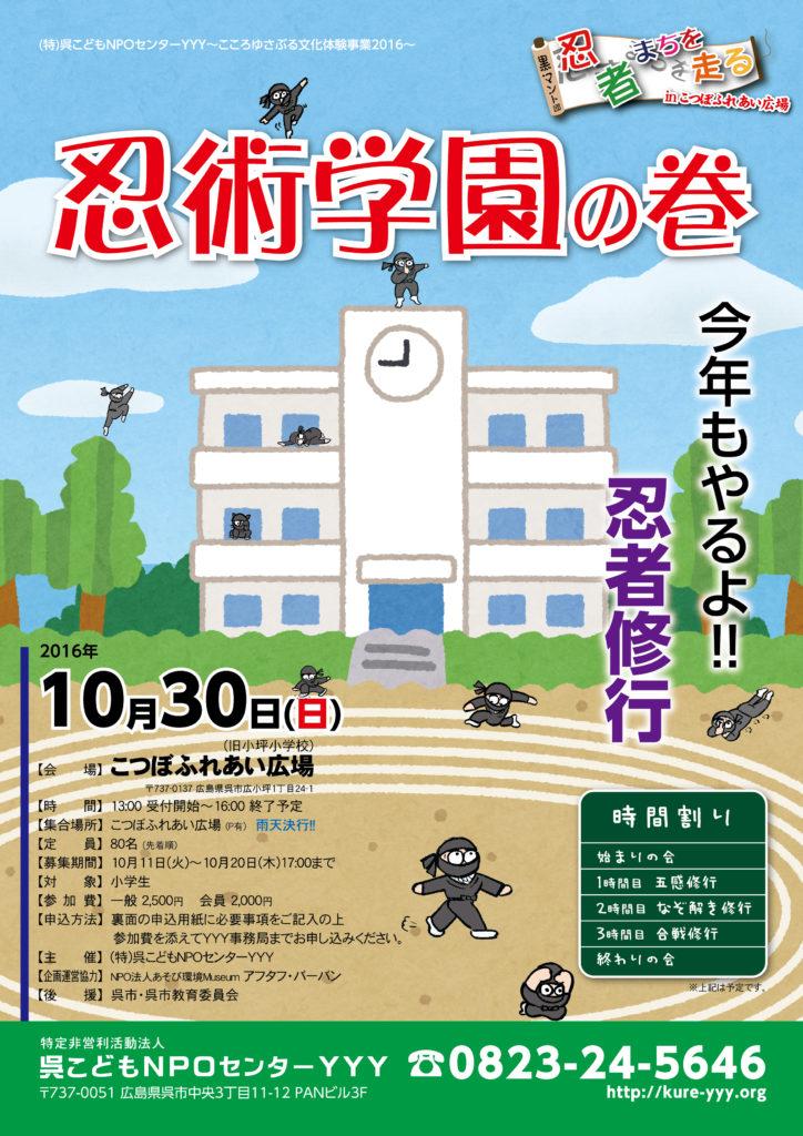 20161030_ninzya_1