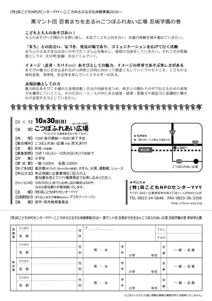 20161030_ninzya_2