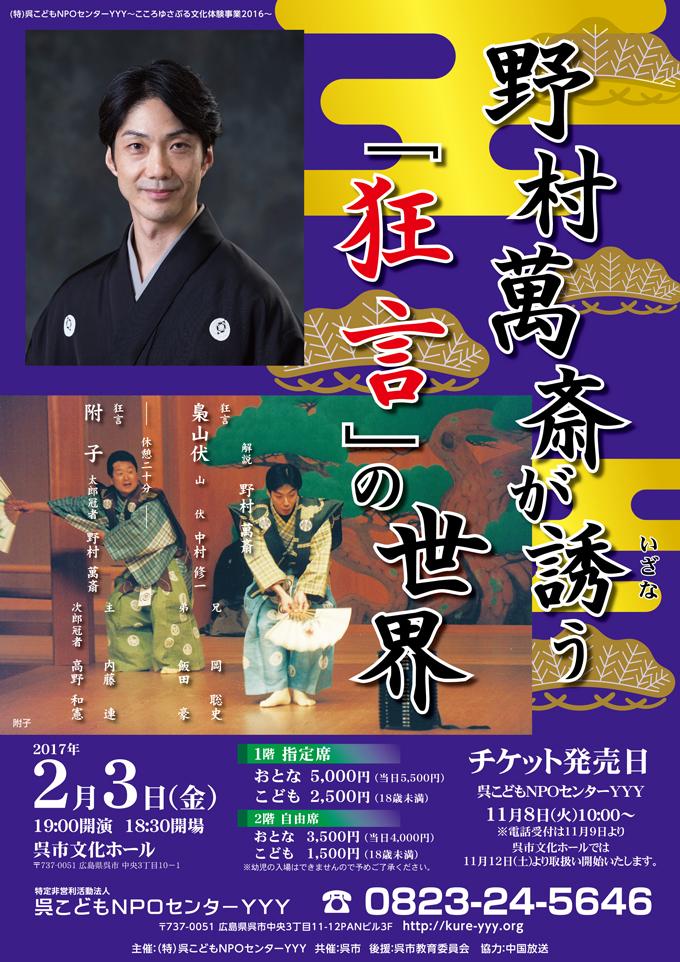 20170203_nomuramansai_1