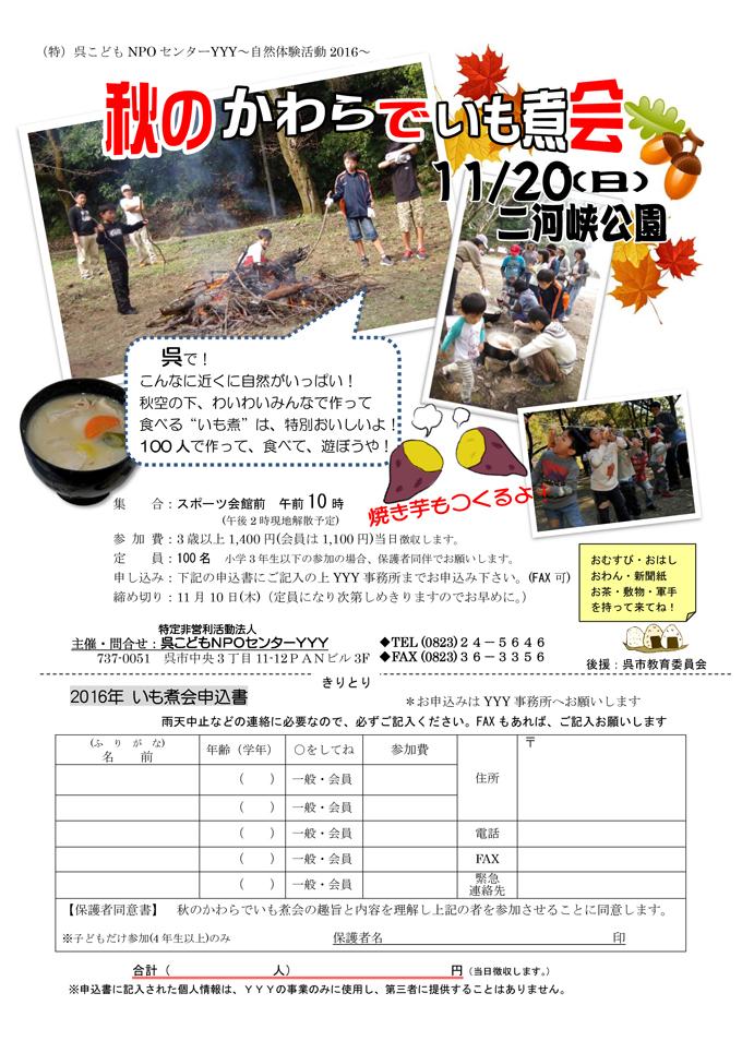 20161120_imoni_1-01