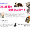 おとな塾「呉市と漱石の意外なご縁?!」