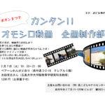 おとな塾「カンタン!!オモシロ動画 企画制作部」