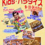 Kids・パラダイス2DAYS