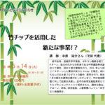 おとな塾 竹チップを活用した新たな事業!?