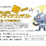 おとな塾 みんなの夢2019アイディアコンテスト〜この10年を振り返って〜