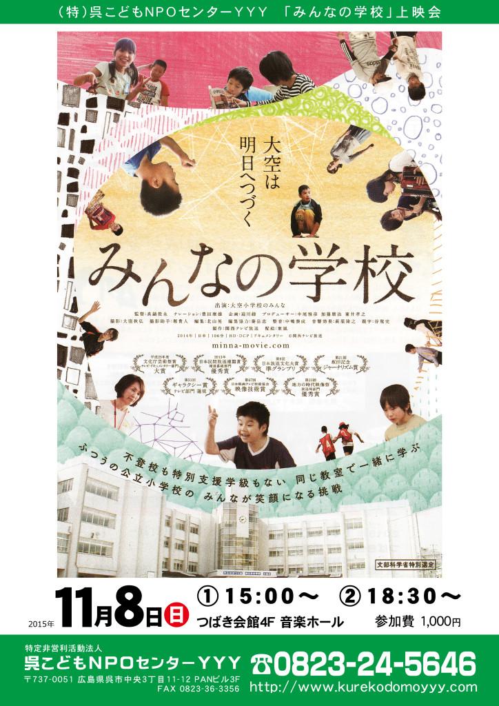 2015-11-08_みんなの学校上映会 配布用チラシ-02
