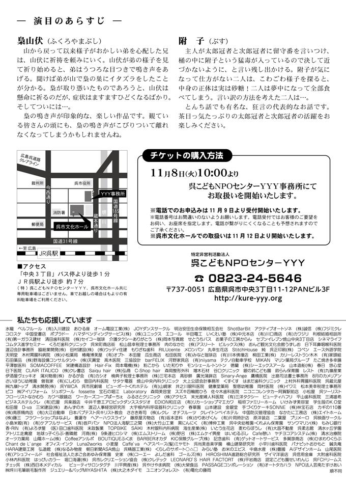 20170203_nomuramansai_2