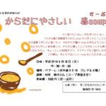 おとな塾「からだにやさしい 春soup」