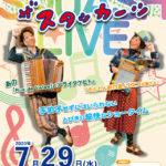 ザ・スタッカーツ「SQUASH LIVE」