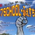 737SCHOOL-ふぇすちばる