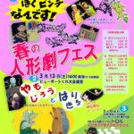 春の人形劇フェス
