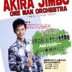 6月22日よりチケット販売開始