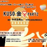 おとな塾「KUSO 金 PART2」