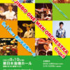 AKIRA JINBO ONE MAN ORCHESTRA stageⅡ